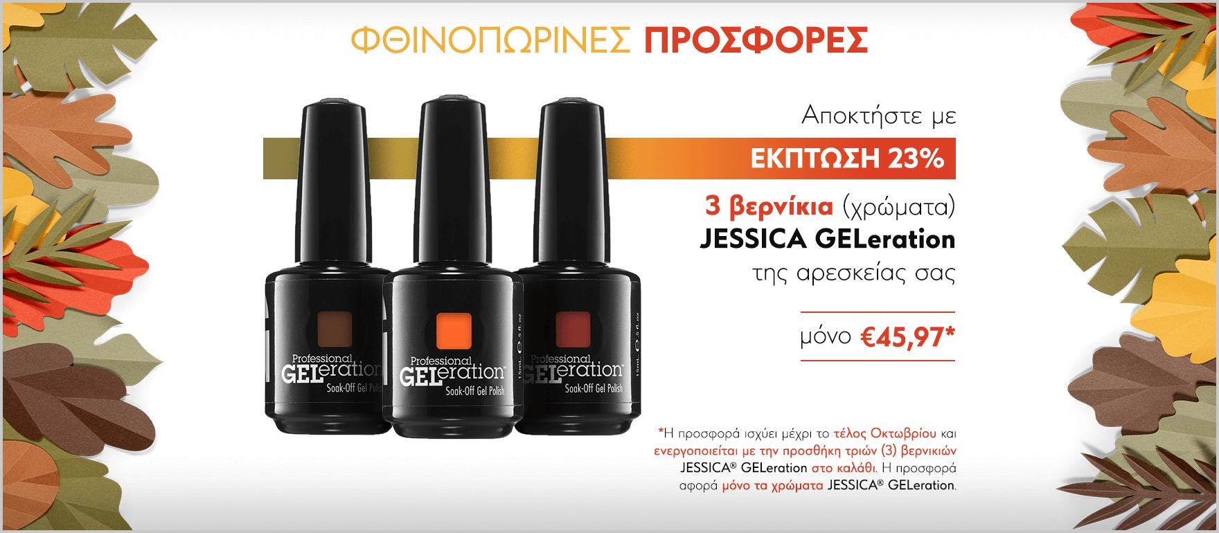 Προσφορά! JESSICA GELeration 3 Βερνίκια -23%