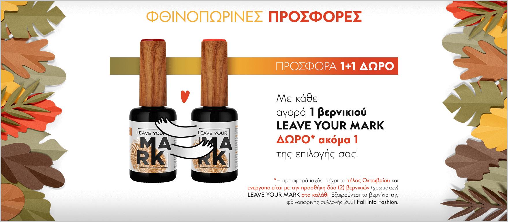 Προσφορά! LYM Βερνίκια 1+1 ΔΩΡΟ