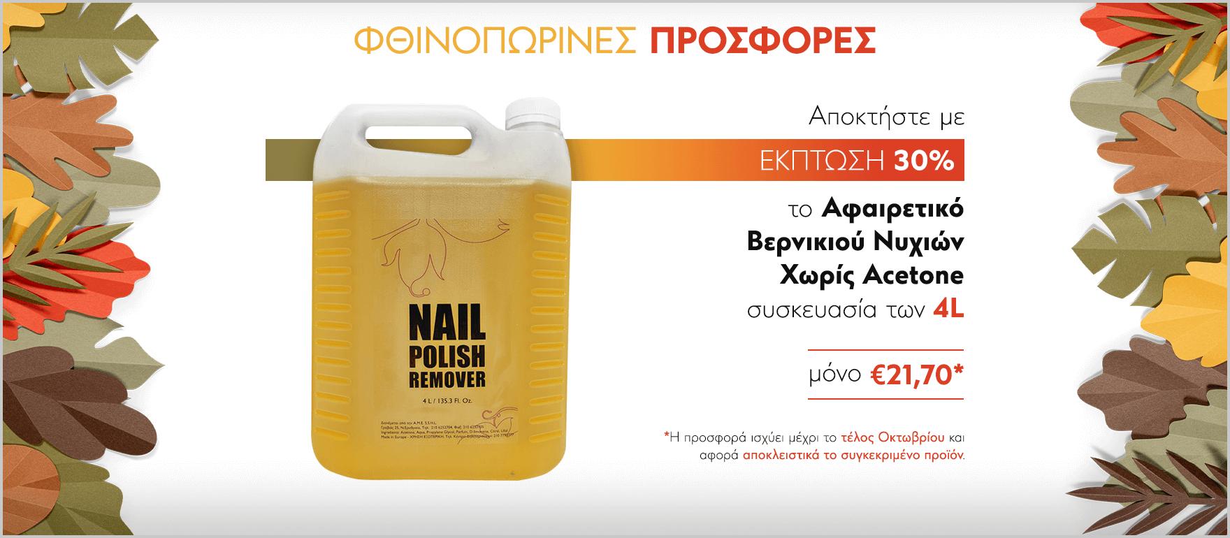 Προσφορά! Αφαιρετικό Νυχιών Χωρίς Acetone -30%