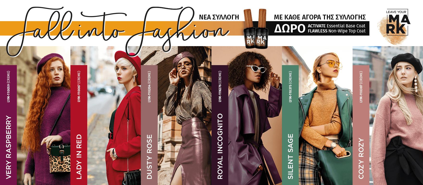 Νέα Συλλογή LYM Fall Into Fashion