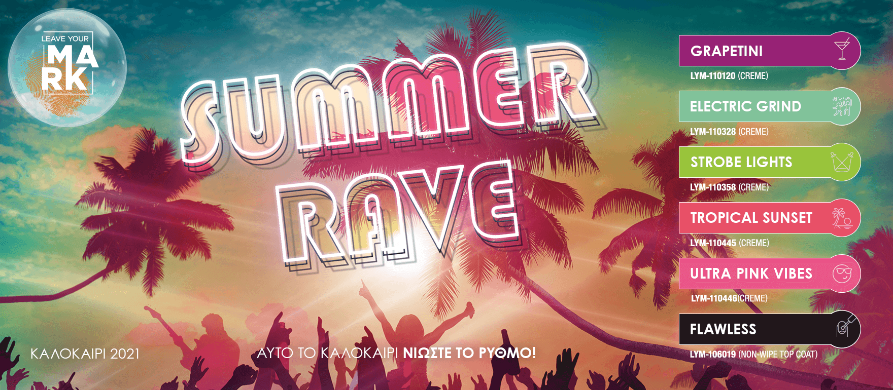LYM - Summer 2021 - Summer Rave